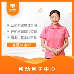 杭州 移动月子中心会所 月嫂服务 母婴护理 5成首付 经济舱