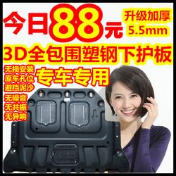 海马发动机下护板海马S5youngV70马自达6378CX54树脂塑钢阿特兹3D