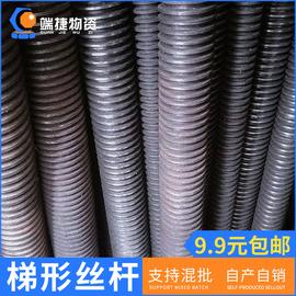梯形丝杆 正牙螺柱 1米3米粗牙螺纹通丝牙条 T型扣+螺母配件碳钢