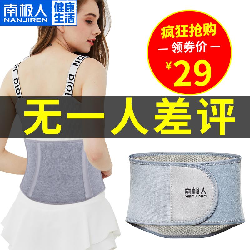 南极人护腰带男女腰部护肚子肚围大人防寒保暖自发热暖胃护胃神器