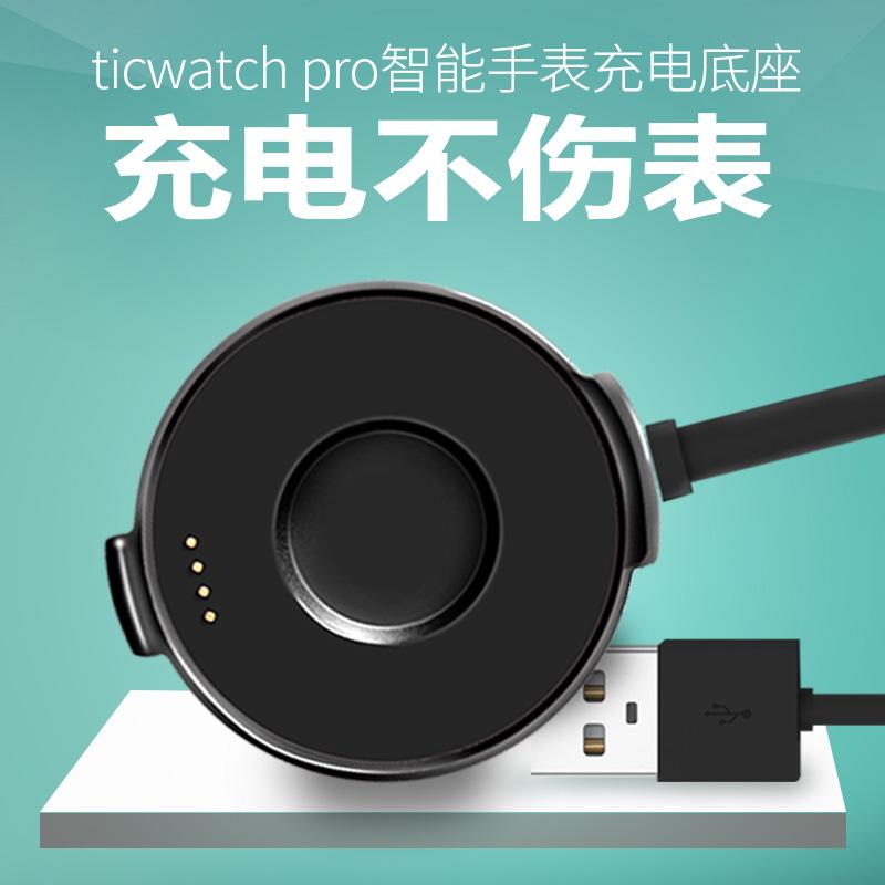 出门问问TicWatch Pro智能手表充电器  充电座 充电底座
