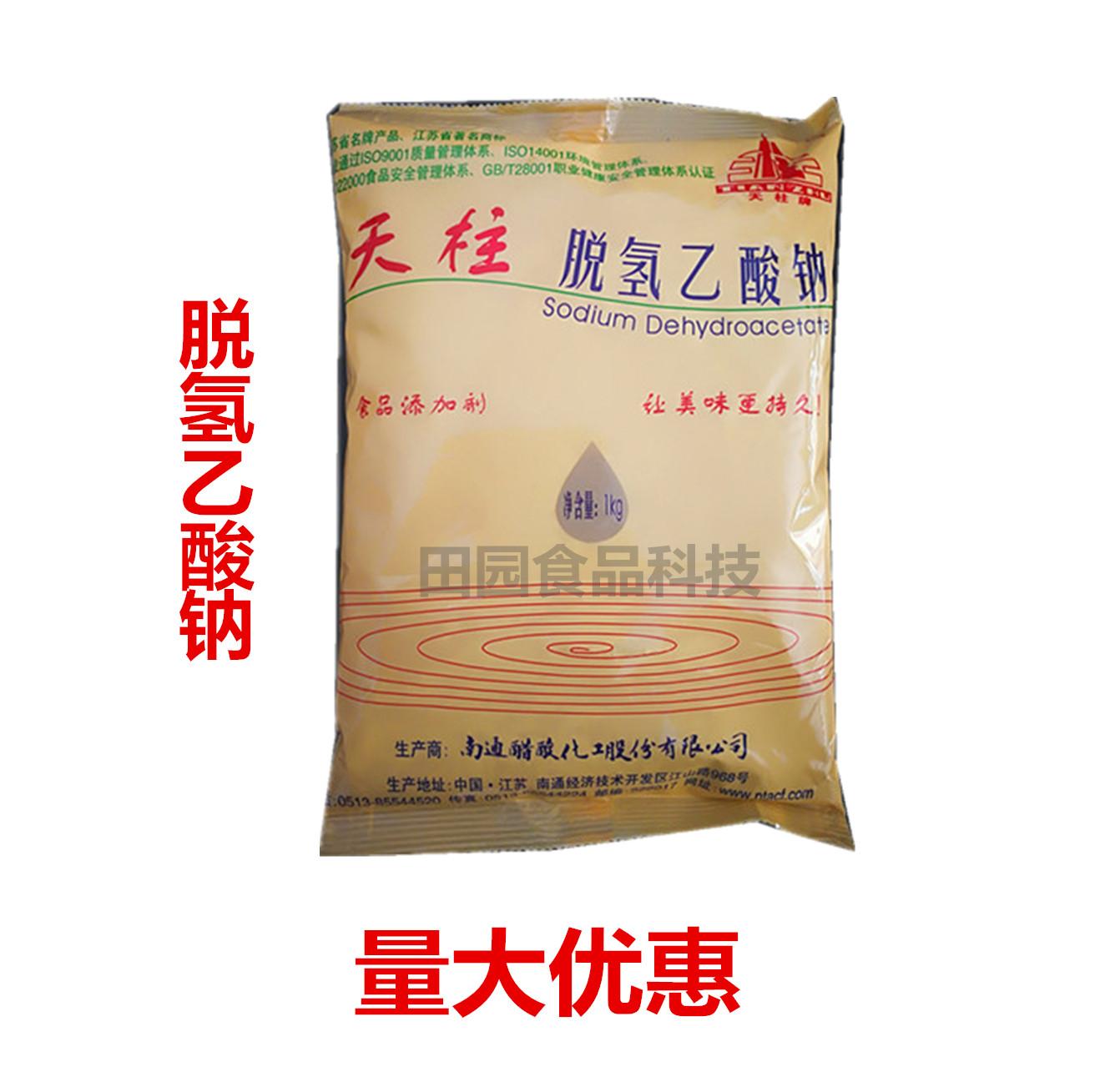 天柱脱氢乙酸钠 肉制品烘培面包蛋糕腌制品用防腐剂防霉保鲜剂1kg