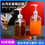 糖压瓶奶茶店用品手压式玻璃塑料果糖压瓶定量瓶挤压糖浆小瓶压头