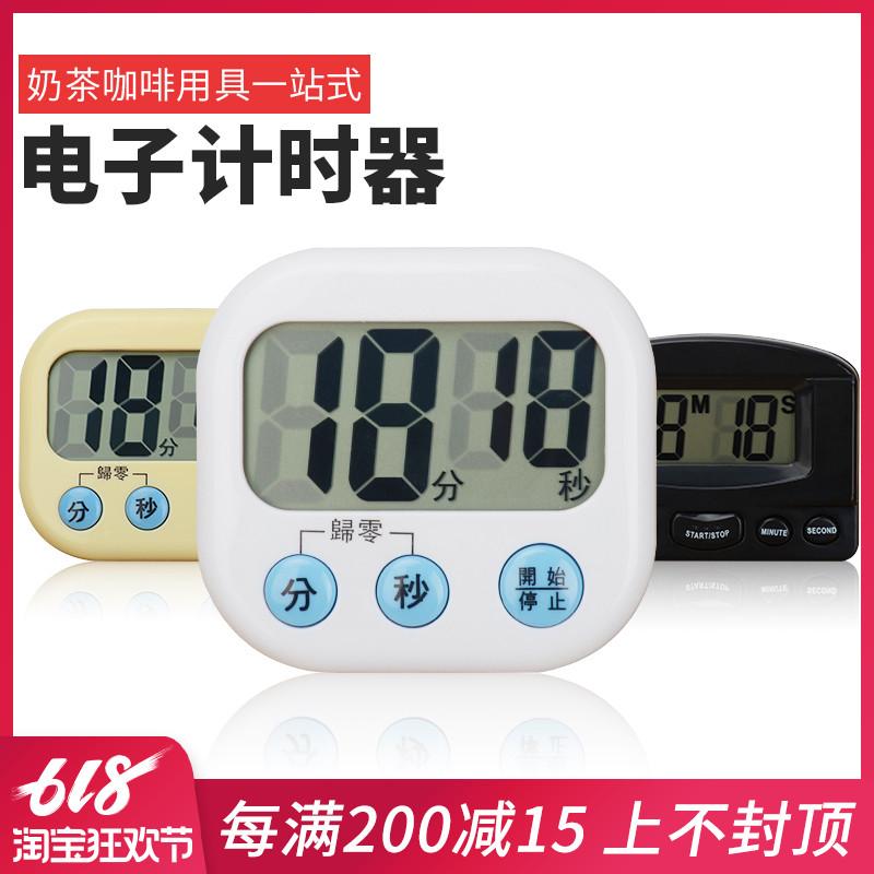 奶茶店厨房正倒计时器秒表学生电子闹钟提醒器多功能定时器记时器