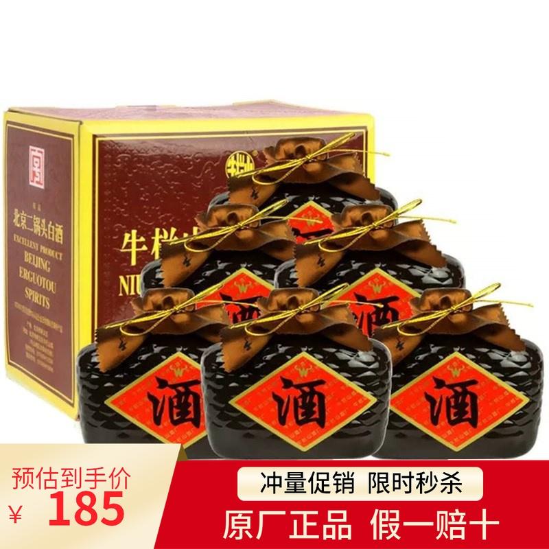 牛栏山二锅头精品15年52度陈酿清香型500ml*6瓶装 白酒整箱