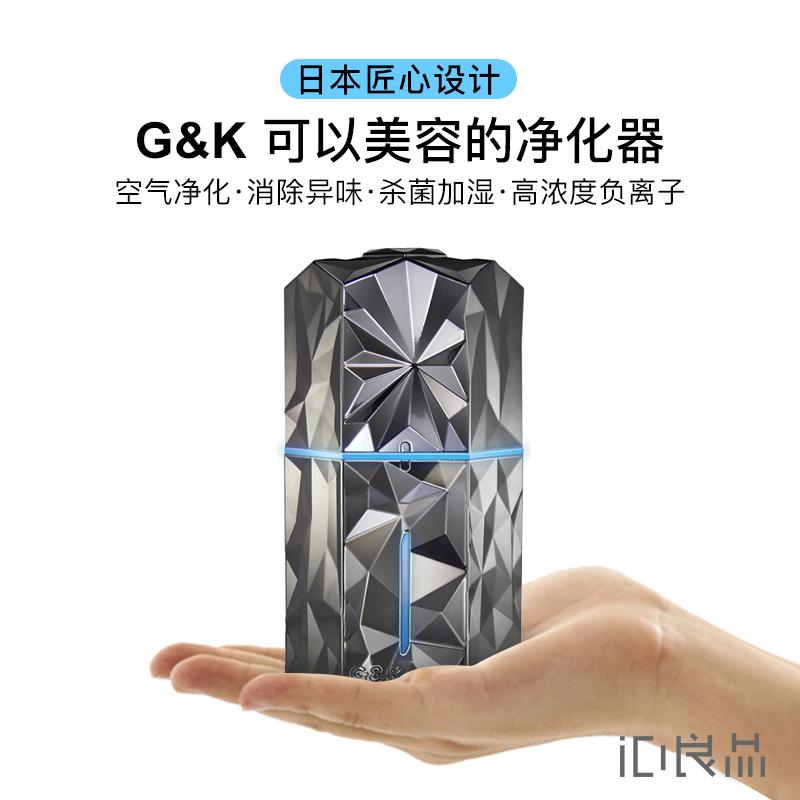 [iD良品全球创意品汇USB加湿器]日本网红爆款G&K负离子空气净化器美月销量2件仅售498元