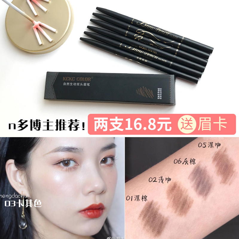 Bloggers recommend 2 free mail ~ khaki color very fine net red eyebrow pen waterproof, sweat proof and non decolorizing brush with eyebrow