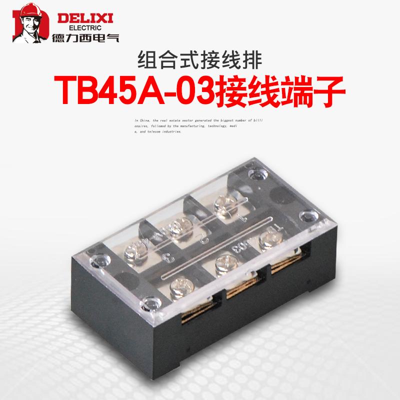 德力西接线端子排TB-4503组合式接线排45A 3位端子连接排接线排