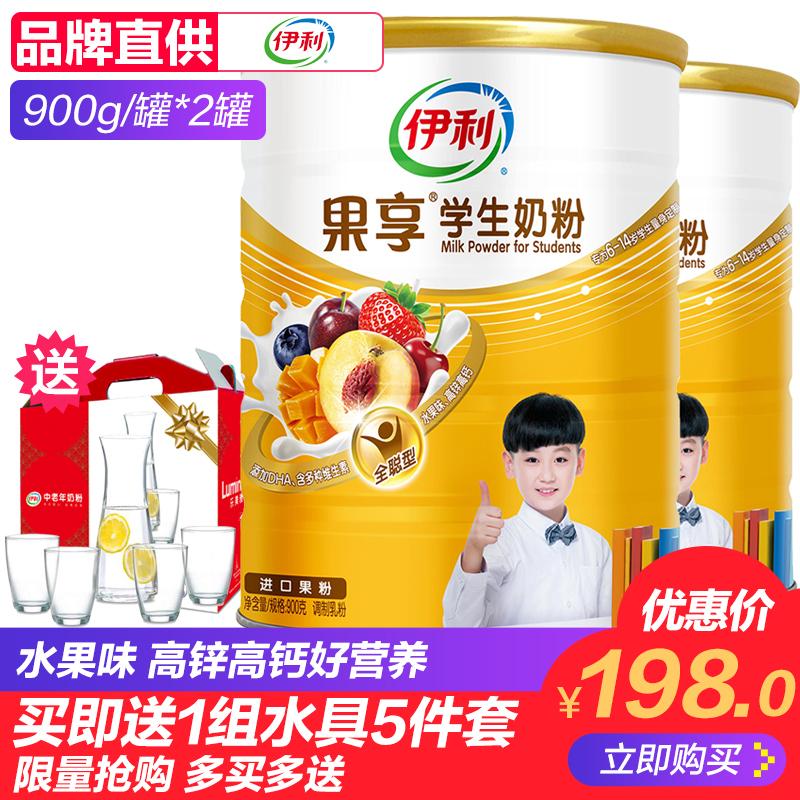 伊利果享学生奶粉成人青少年儿童高钙高锌成长营养牛奶粉900g罐装