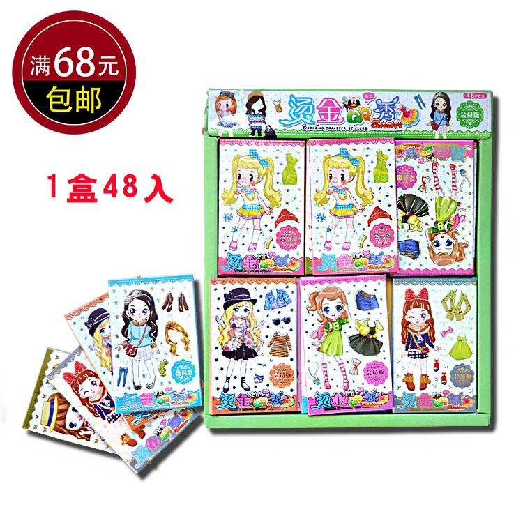 新品女孩玩具贴纸时尚烫金QQ秀卡通贴纸学校周边热卖儿童玩具礼品