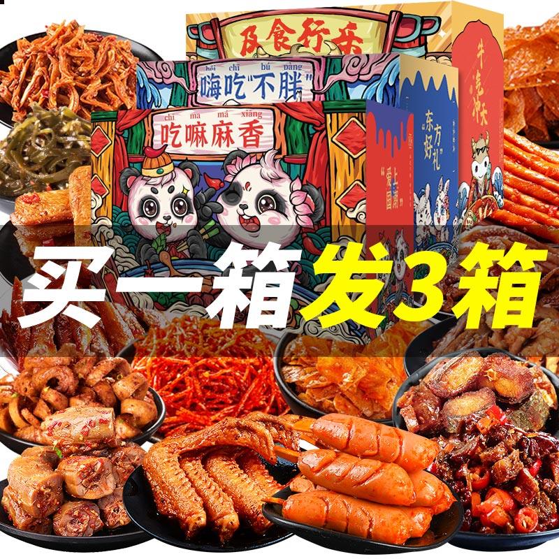 零食大礼包麻辣味网红爆款卤味肉类宿...