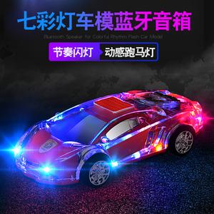 汽车模型无线蓝牙音响低音炮跑车彩灯小音箱充电车载双喇叭插U盘