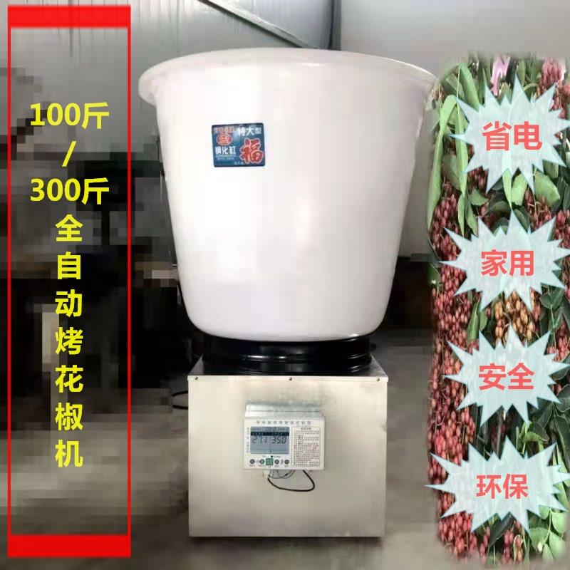 山西河南全自动智能花椒烘干设备小型家用云种空气能热泵电烤设备