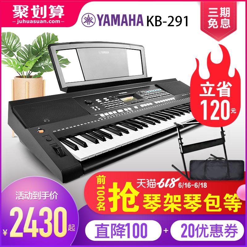 雅马哈电子琴成人KB-291多功能61键教学家用儿童初学入门考级娱乐