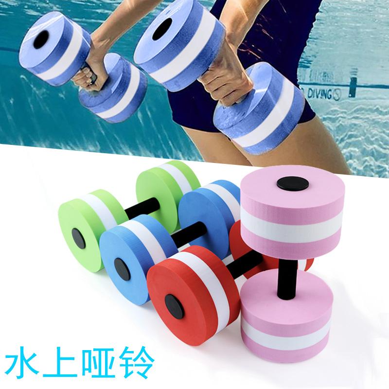 水上哑铃 新款泡沫哑铃男有氧运动健身器材 瑜伽用品水中游泳装备