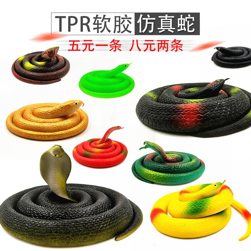 儿童玩具蛇仿真蛇模型软胶整蛊橡皮
