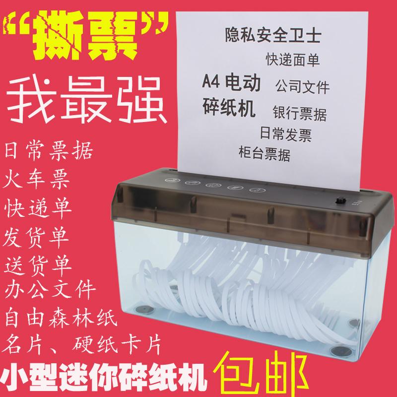 Офис секретность сломанный бумага машинально мини домой небольшой полоса сломанный бумага машинально usb электрический офис A4 сломанный бумага пакет почта