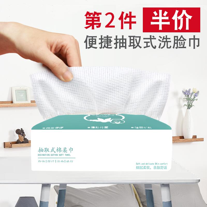 天淦一次性洗脸巾洁面巾纸纯棉无纺布美容院专用巾抽取式棉柔巾