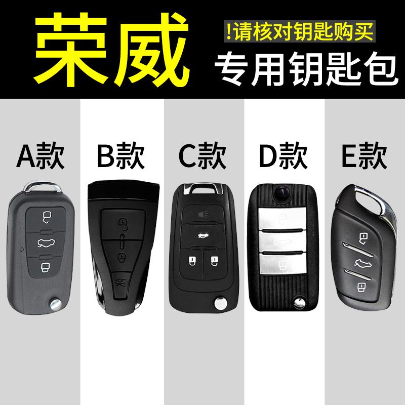 10月20日最新优惠荣威rx5汽车用品ei6钥匙套
