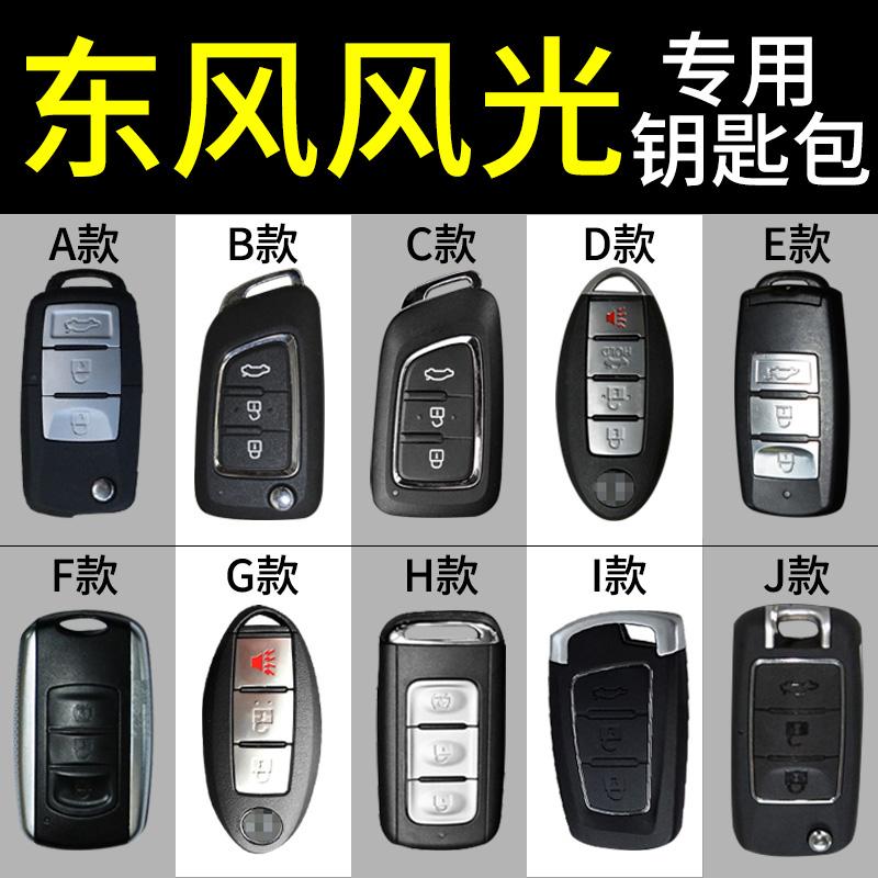 包邮东风风光580-S560-ix5-330s-370-560改装汽车用品钥匙套扣包