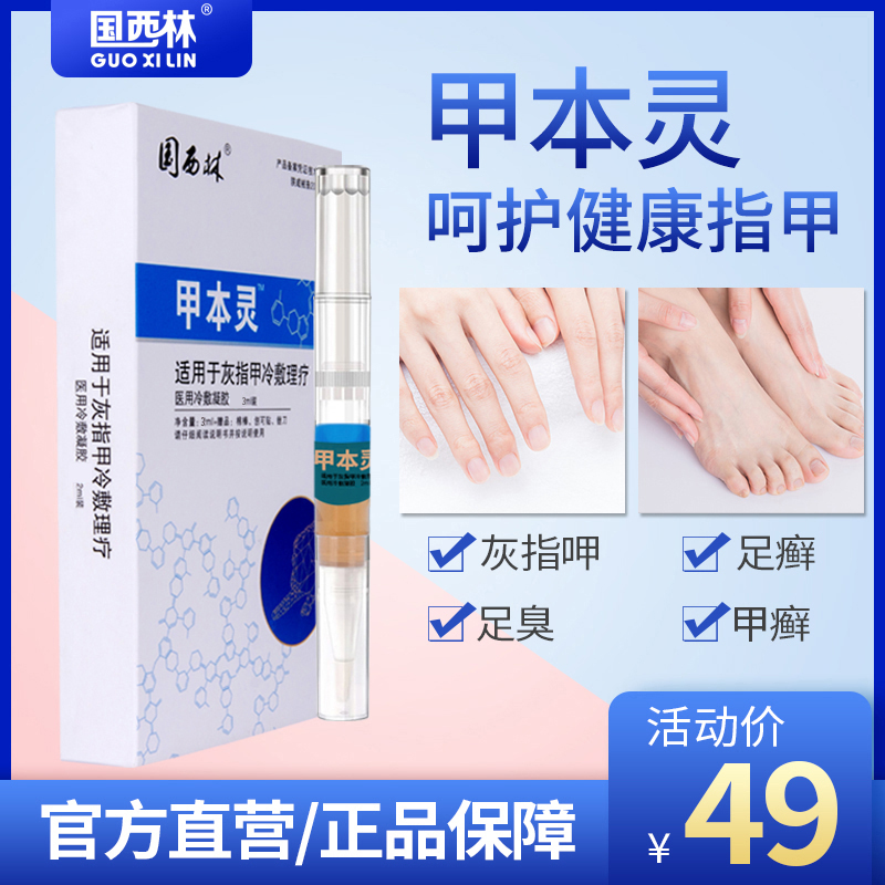 Jia Ben Ling, Ben Lin Guo Xilin, the nail polish bacteriostatic liquid, and the use of a quick C gel.