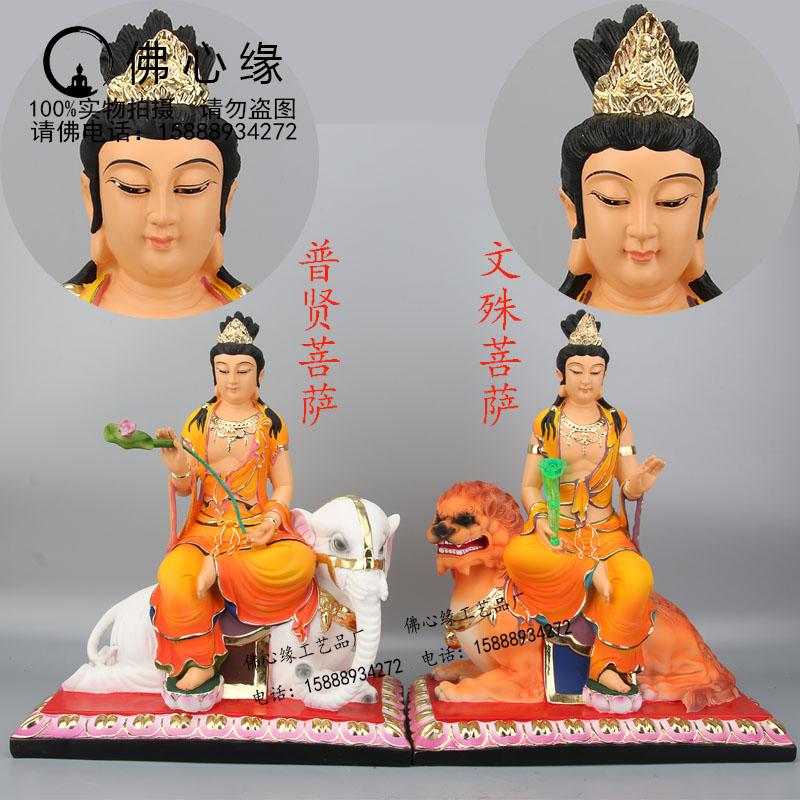 文殊菩萨 普贤菩萨 神像 树脂 佛像 居家 摆件 供奉 12/16/19英寸