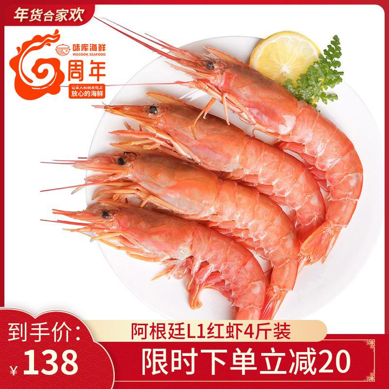 味库阿根廷红虾4斤鲜活冷冻大红虾l1新鲜大号特大进口野生大虾2kg