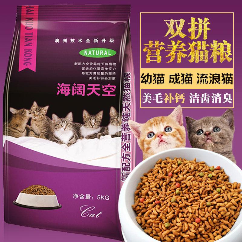 家养流浪猫粮10斤20斤大袋装海鲜鱼味天然无添加猫食幼猫成猫干粮