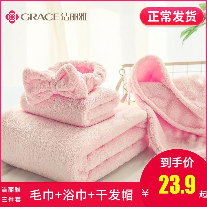 洁丽雅浴巾女裹巾家用洗澡巾非纯棉成人吸水速干不掉毛浴巾三件套 thumbnail