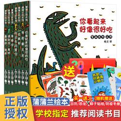 宫西达也恐龙系列全套7册你看起来好像很好吃暖心绘本我是霸王龙儿童绘本3-4-5-6-8岁幼儿漫画卡通睡前故事书宝宝启蒙教育图画书籍