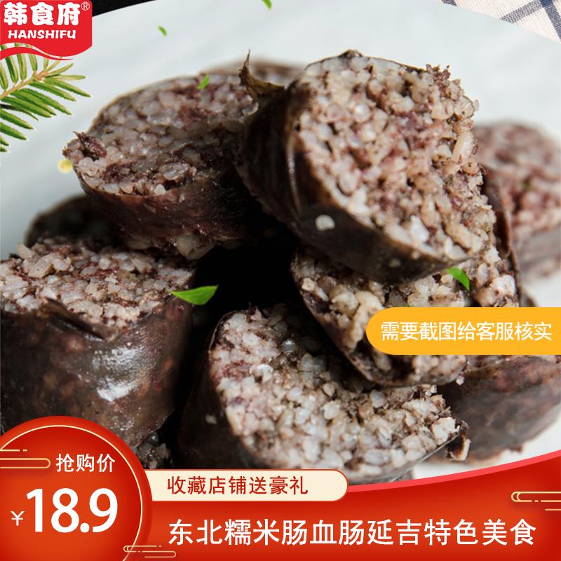 韩食府米肠韩国米肠东北米肠糯米肠血肠手工香肠延边特色美食500g