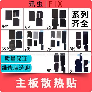 適用蘋果主板散熱貼6代6P 6SP 7代7P 8代8P X 主板貼貼紙6S Plus