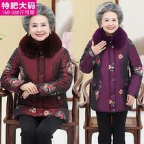 中老年人女装冬装加肥加大码棉服外套加厚棉衣老奶奶棉袄180斤200