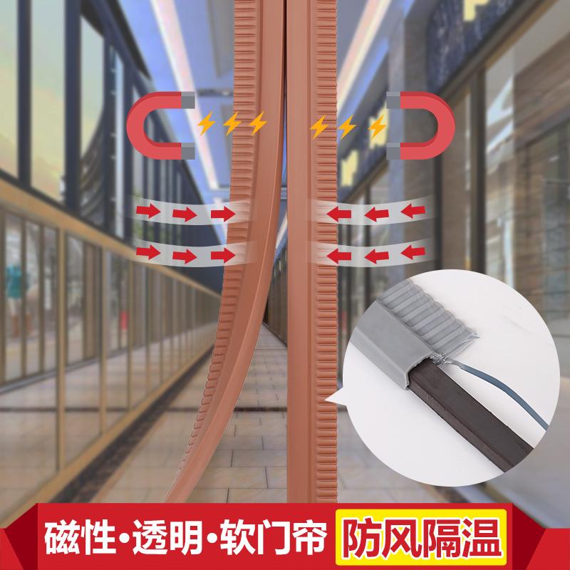 磁性自吸门帘子透明pvc软门帘磁铁塑料秋冬季防风保暖挡风隔断帘