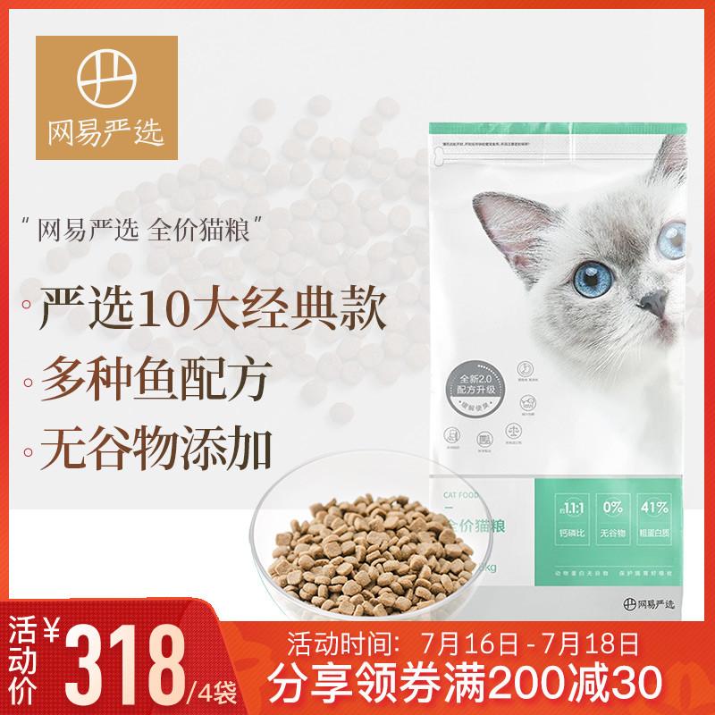 网易严选猫粮幼猫成猫专用天然营养有鱼无谷全阶段1.8kg增肥发腮