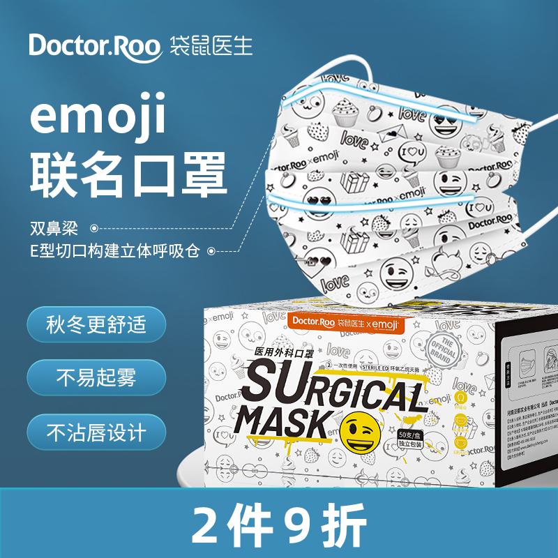Kangaroo doctor Emoji medical surgical mask disposable medical three-layer printing independent packaging summer thin