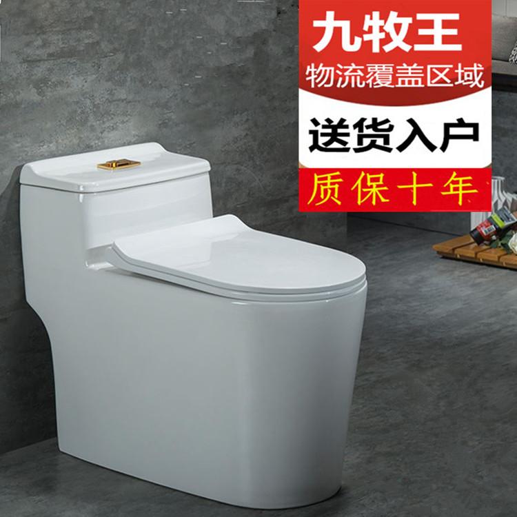 九牧王正品马桶坐便器家用卫生间大口径虹吸式座便器陶瓷抽水马桶