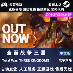 PC正版中文Steam游戏 全面战争三国 Total War: Three Kingdoms