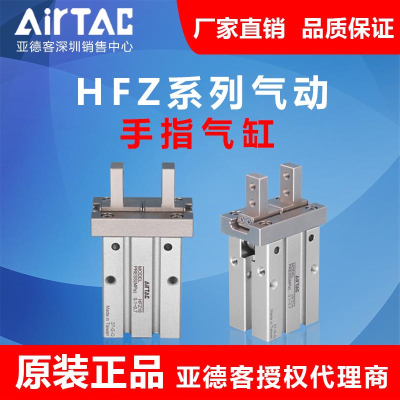 亚德客平行夹爪气动手指气缸正品全套配件HFZ6101620253240