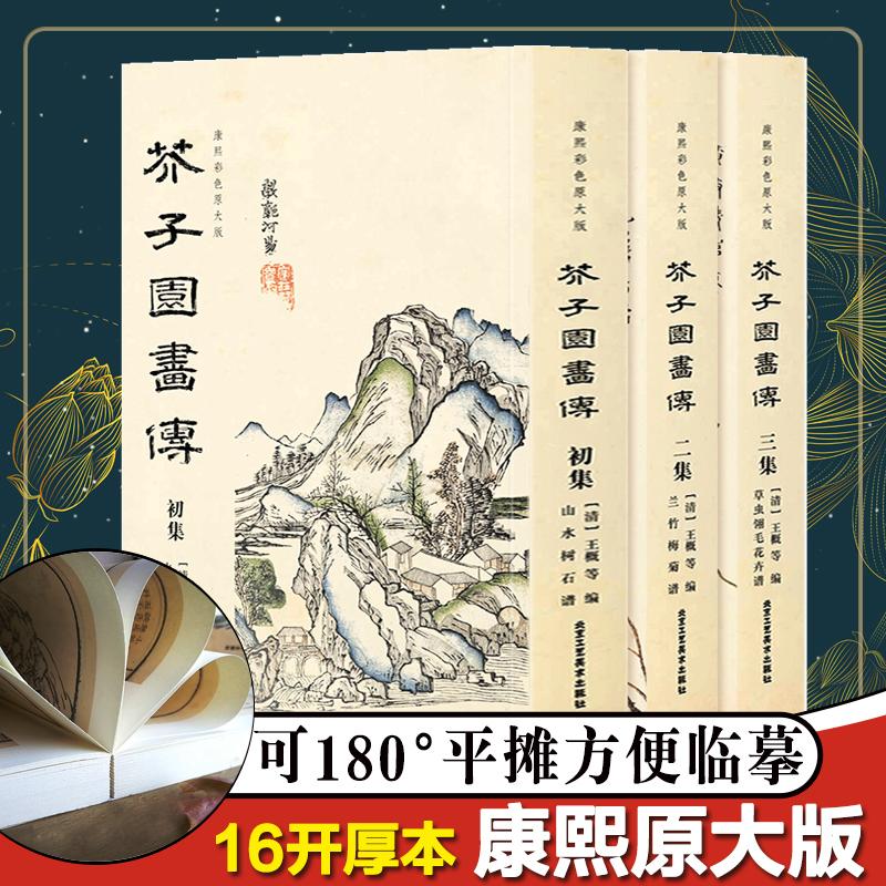 Китайская живопись Артикул 614078186841