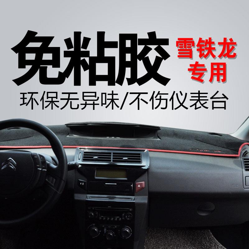 雪鐵龍世嘉愛麗舍凱旋C3~XR C4L C5汽車中控台防曬墊儀表台避光墊