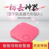 蓝牙防丢器智能手机防丢失钥匙扣双向报警器寻找提醒定位防丢神器