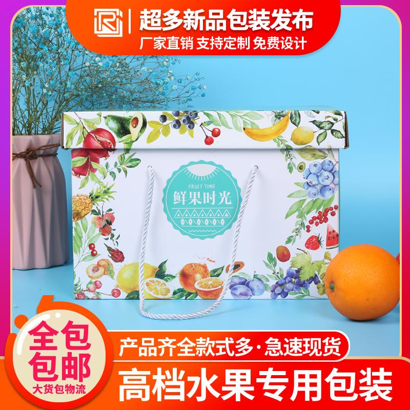 热销32件有赠品高档水果包装盒定制