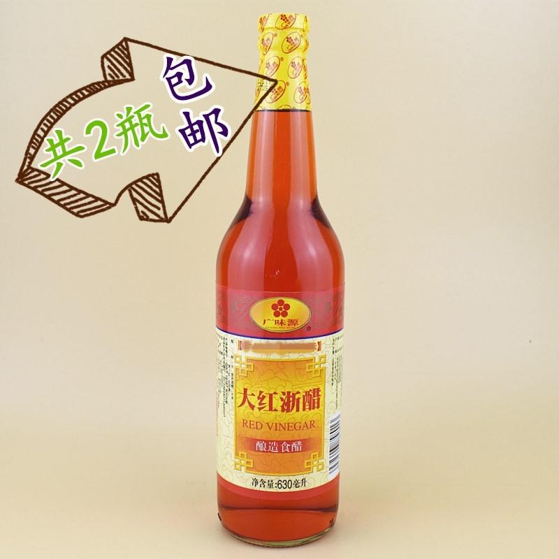 1份2瓶包邮 广味源大红浙醋630ml 寿司海鲜泡罗卜云吞水饺蟹红醋