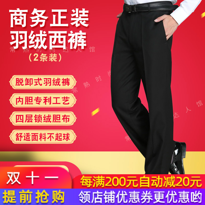 Business formal down trousers wear autumn and winter new products, middle-aged and elderly dads high waist loose warm cotton pants