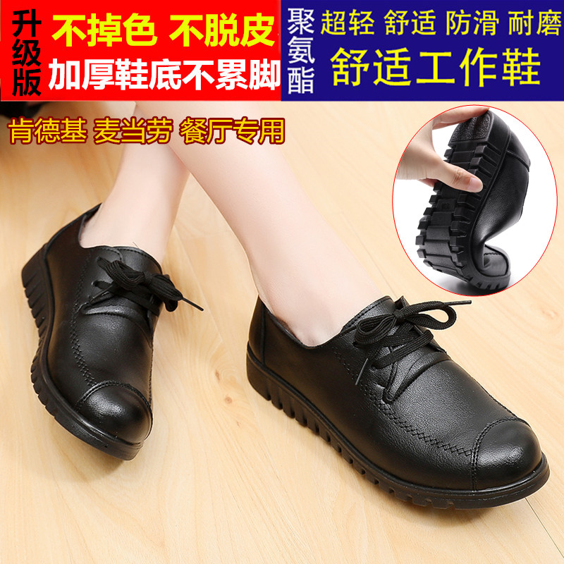 KFC working shoes womens flat bottomed non slip black leather shoes soft bottomed comfortable restaurant attendants working shoes not tired feet