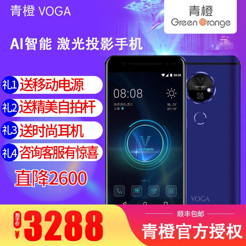 原装正品Green Orange/青橙 VOGA 55909激光投影手机智能手机神器全网通4G投影手机一体机投影仪家用家庭影院