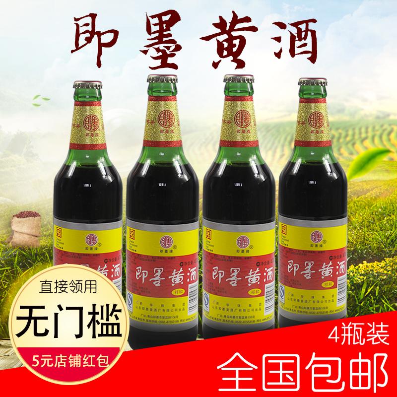 黄酒 即墨黄酒 9度祥和4支装 正宗即墨老酒 药引固元膏月子发汗用