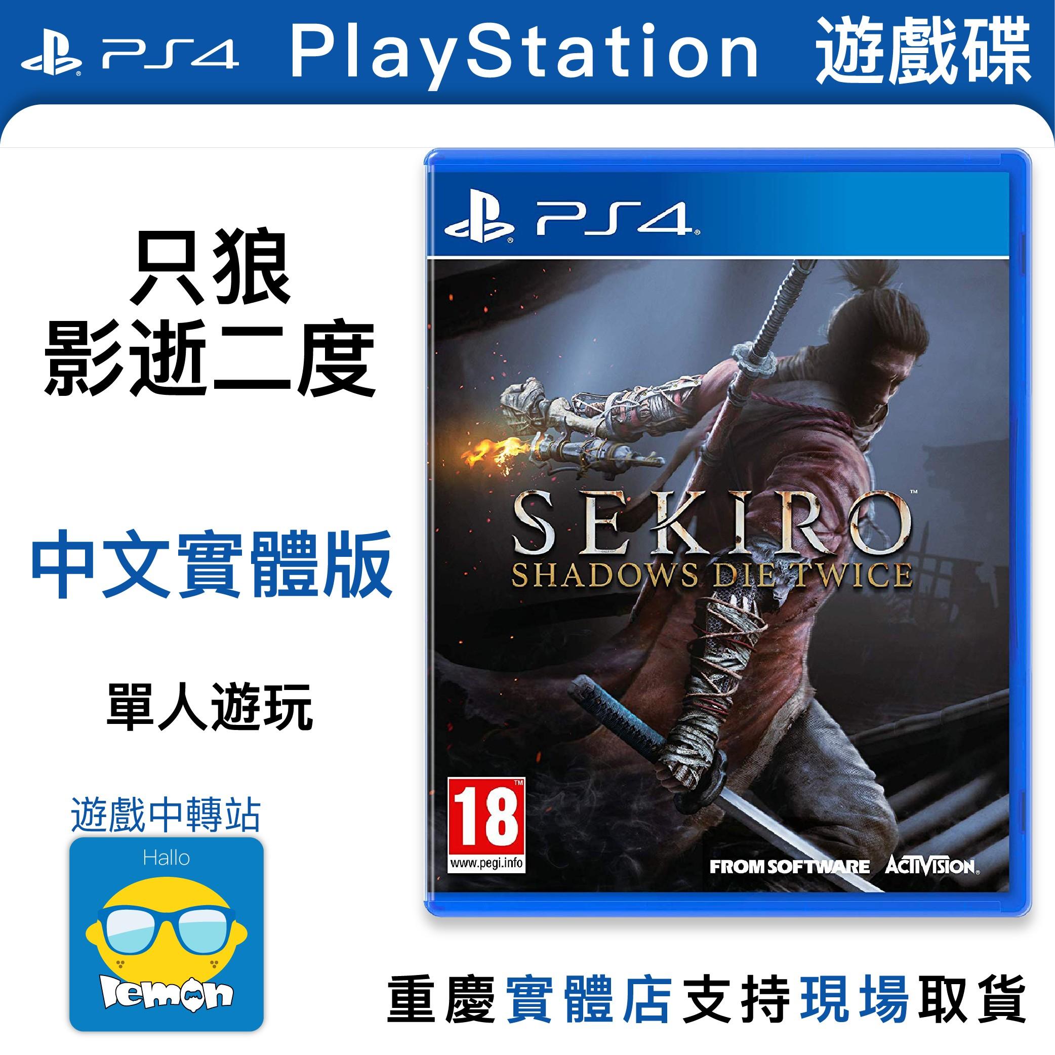 有赠品PS4游戏 索尼游戏 只狼 影逝二度 中文实体版 游戏出租 包邮