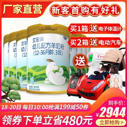 厂家直营银桥艾宝瑞奶粉3段幼儿婴儿配方纯羊奶粉800g*8罐装1-3岁
